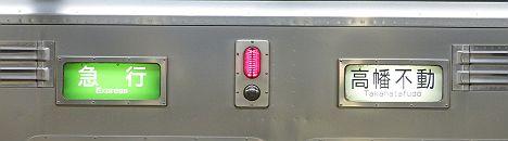 急行 高幡不動行き 8000系新LED