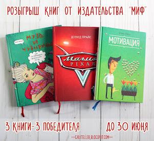 Книгоконфетка до 30 июня