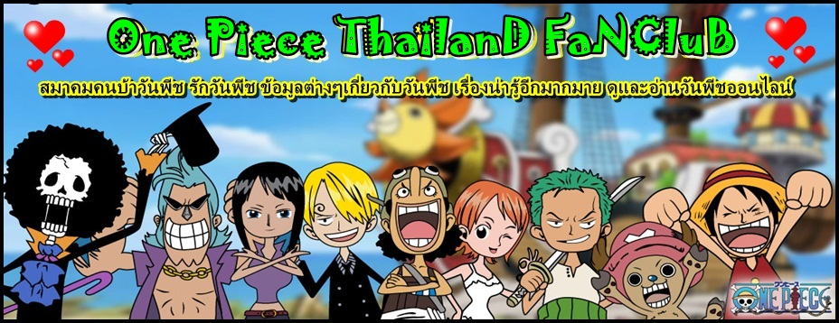 One Piece ThaiLanD FaNCluB
