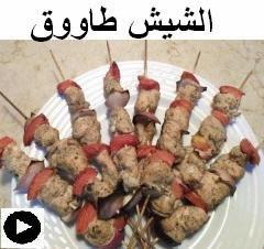 فيديو الشيش طاووق بصدور الدجاج على طريقتنا الخاصة