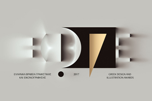 EBΓΕ 2017