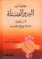 كتاب البر والصلة لابن الجوزي