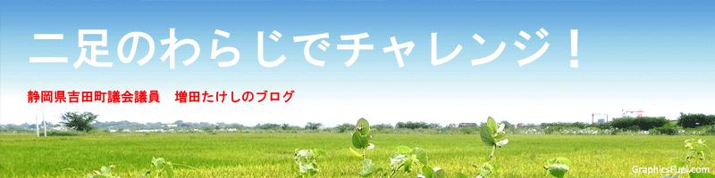 二足のわらじでチャレンジ! 増田たけしのブログ