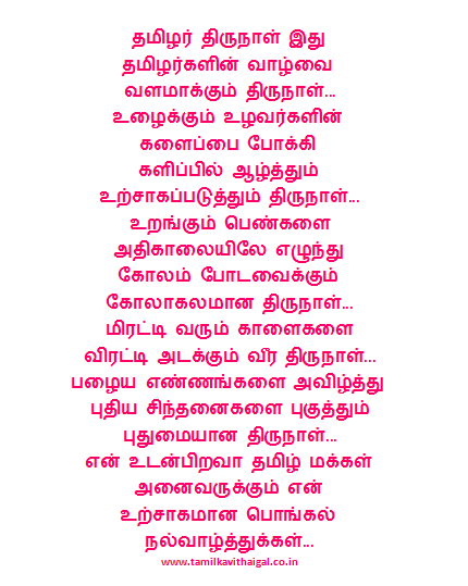 Pongal Special Kavithai Greetings Images | Pongal SMS | Pongal Wishes ...