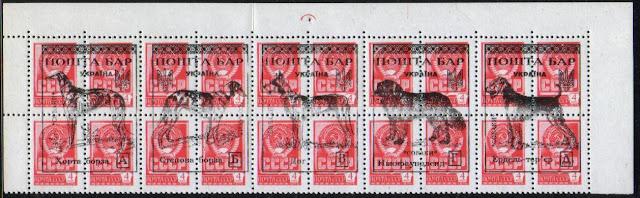 年度不明 ウクライナの加刷切手 グレーハウンド サルーキ グレート・デーン ニューファンドランド エアデール・テリアの加刷切手