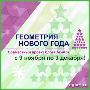 """СП """"Геометрия Нового года"""""""