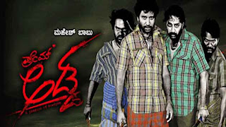 Prem Adda (2012) Kannada Movie stills