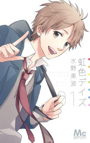 Volume #1 do mangá shoujo Nijiiro Days da autora Minami Mizuno