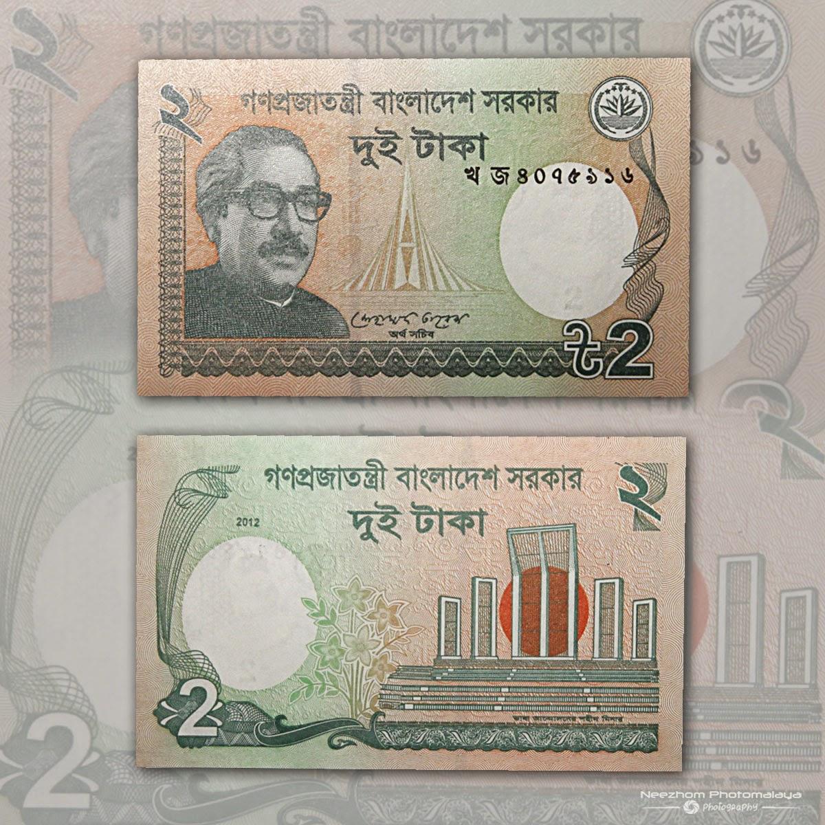Bangladesh banknote 2 Rupee 2012
