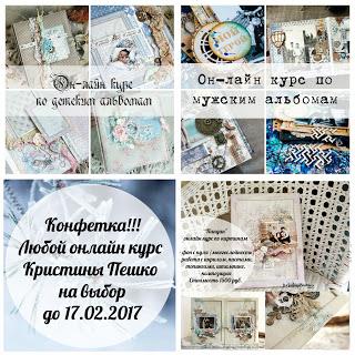 Конфетка_2)
