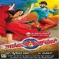 Tirupathi Express Kannada Movie