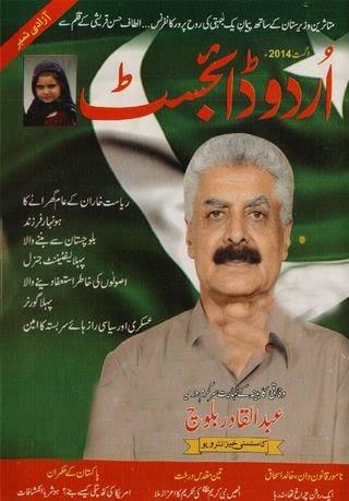 Urdu Digest August 2014