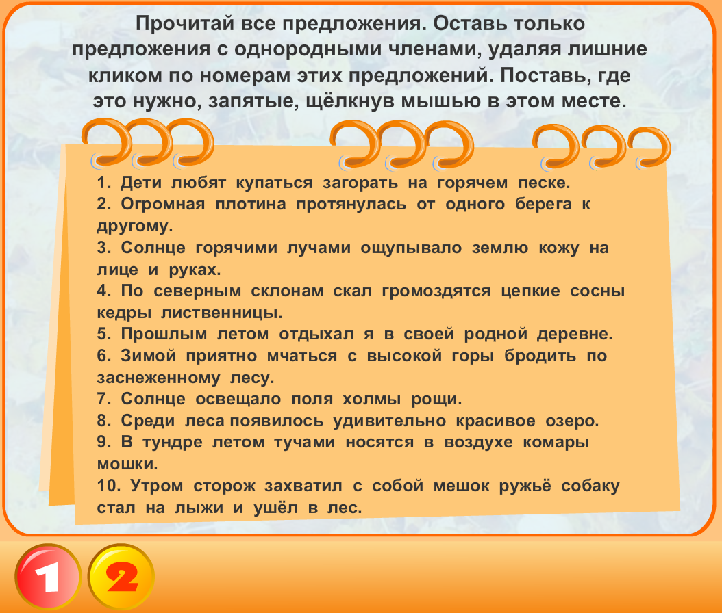 http://files.school-collection.edu.ru/dlrstore/ed46d73d-d5d6-4a0f-bee2-c95653c32630/%5BNS-RUS_3-31%5D_%5BIG_080%5D.swf