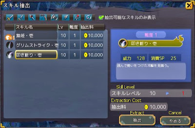 Onigiri Online - Extracting Weapon Skill