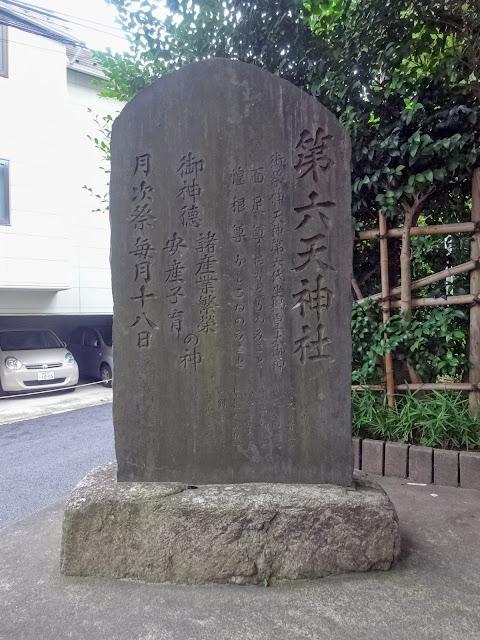 第六天神社,社号標,東中野〈著作権フリー無料画像〉Free Stock Photos