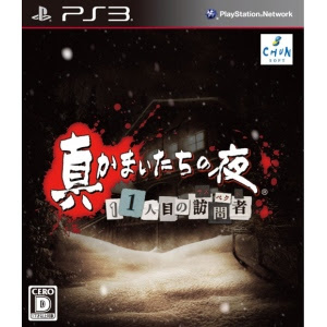 [PS3][真かまいたちの夜 11人目の訪問者(サスペクト)] (JPN) ISO Download