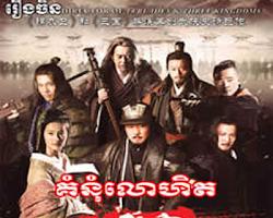 [ Movies ] Kum Num Lohet - Khmer Movies, chinese movies, Short Movies