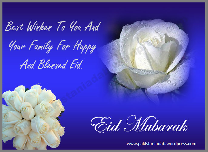 Images for eid mubarak cards hallmark free download beautiful best card eid mubarak hallmark for free image m4hsunfo