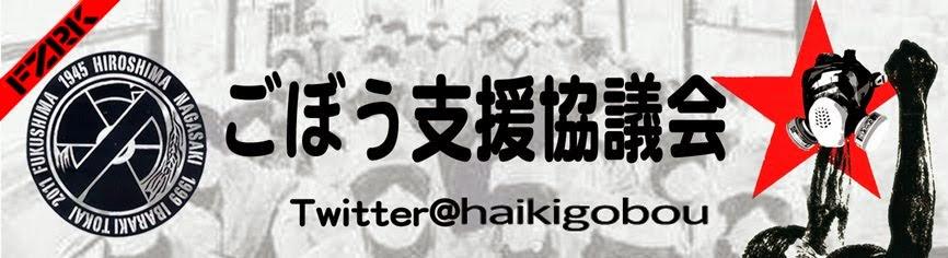 福島第一原発 被ばく労働者を支える ごぼう支援協議会