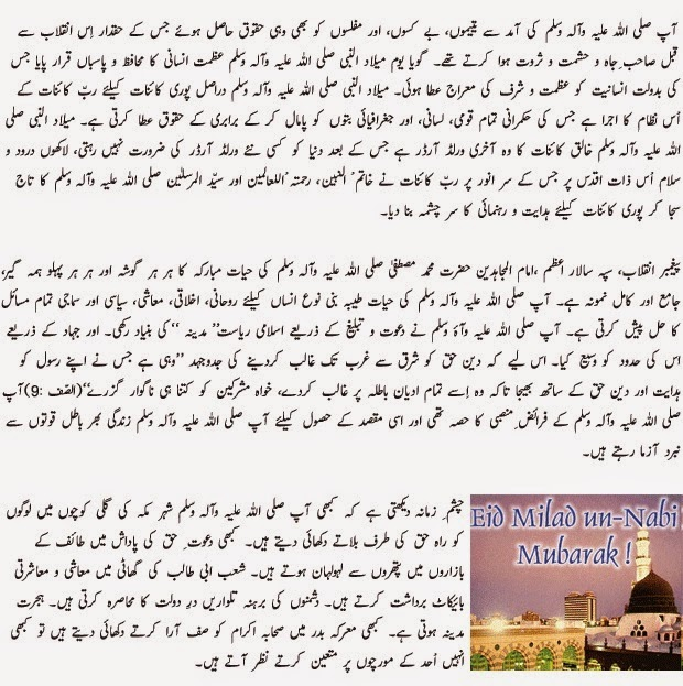 Celebration of eid milad un nabi essay