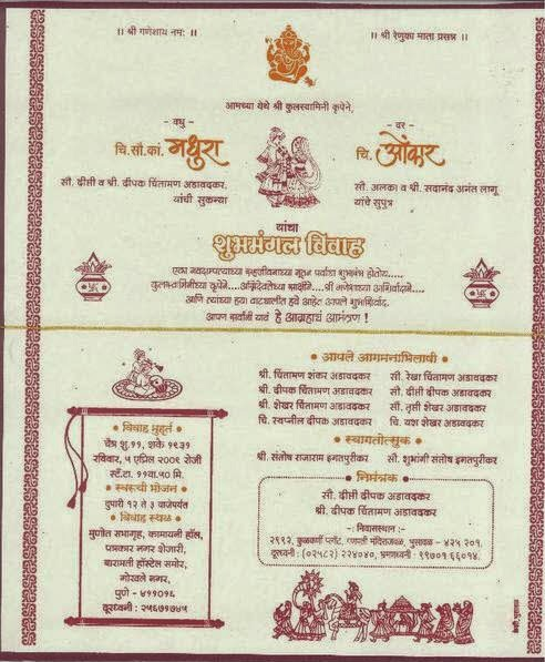 Wedding and Jewellery: Wedding Invitations - Lagna Patrika - sample wording