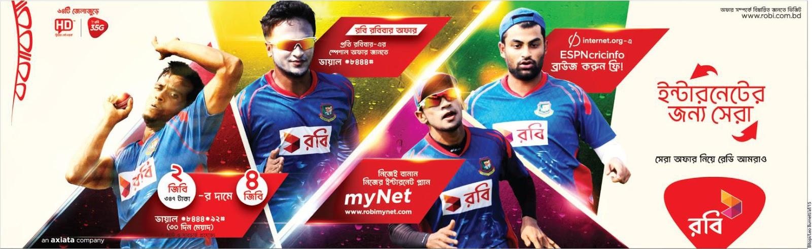 Advertising Archive Bangladesh: Jun 12, 2015