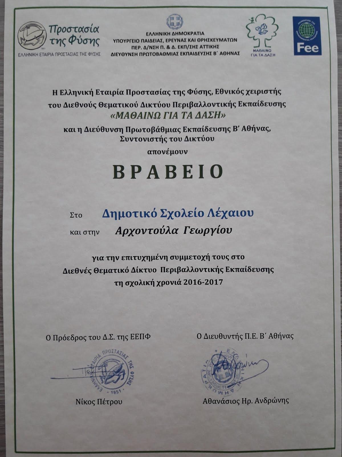 Βράβευση από την Ελληνική Εταιρεία Προστασίας της Φύσης