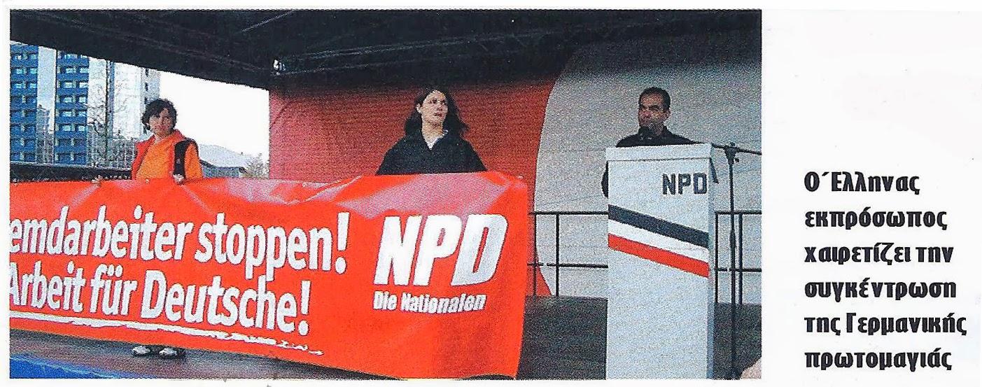Η διεθνής ναζιστική δικτύωση της Χρυσής Αυγής  ANTEP-%252327-maios-2006-01