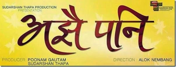 ajhai-pani-nepali-movie