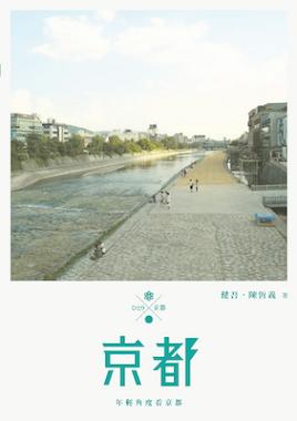 京都--貼近生活之旅