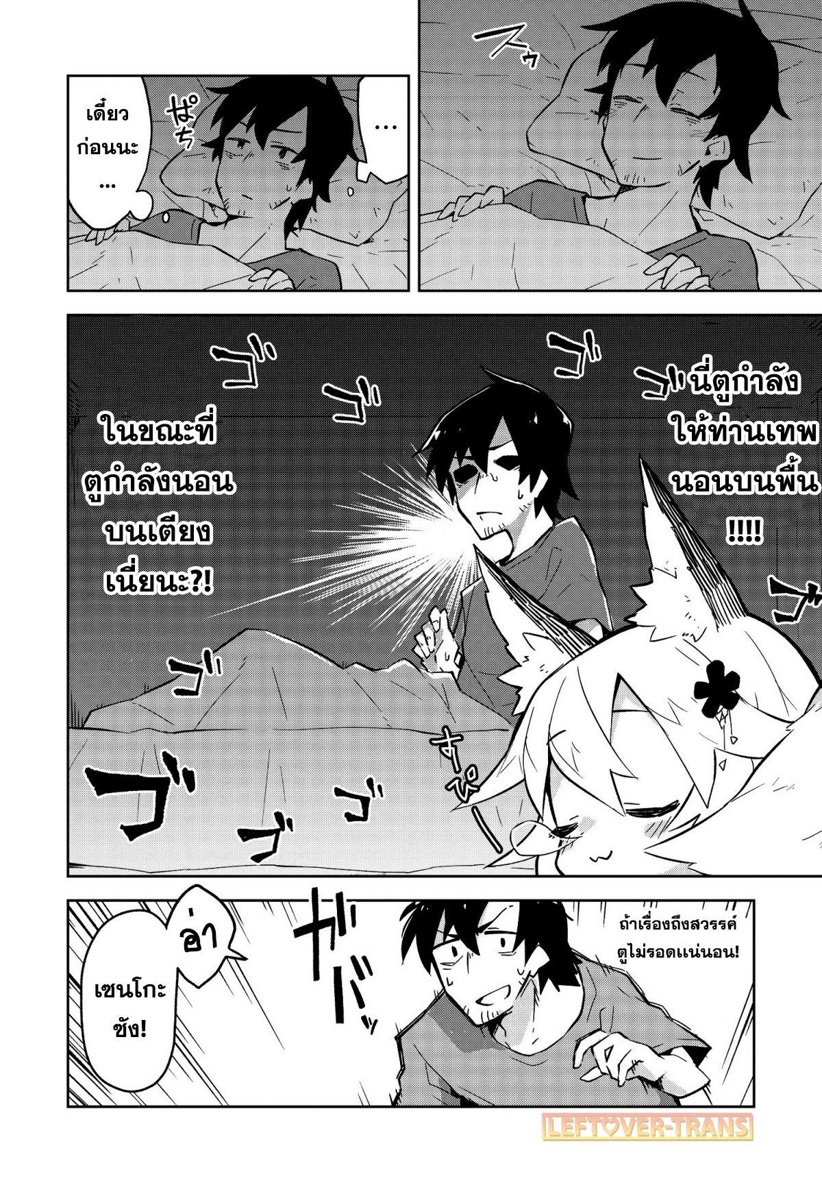 Sewayaki Kitsune no Senko-san ตอนที่ 2 TH แปลไทย
