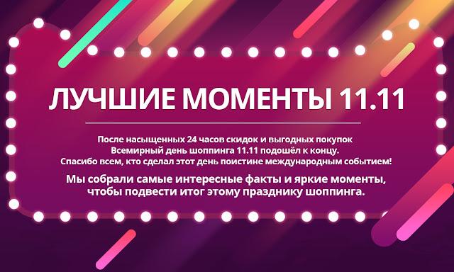 Лучшие моменты грандиозной распродажи мира в день шоппинга 11-11 видео