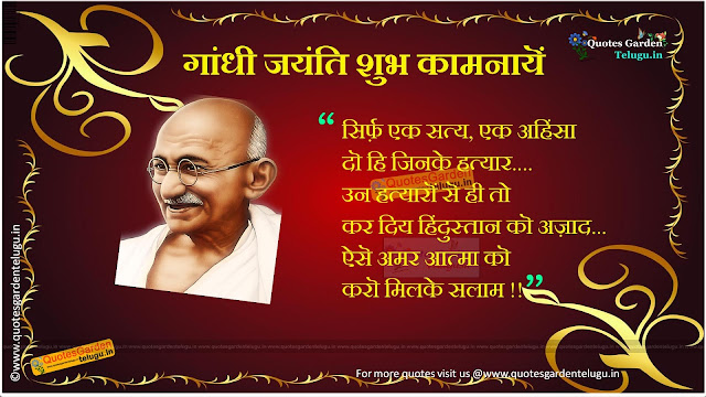 Gandhi Jayanti Quotes greetings wishes in hindi 1180