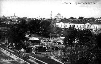 Казанский парк Черное озеро, фотография конца XIX, начала XX века