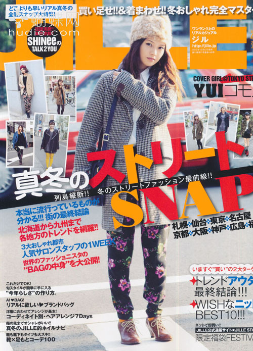 JILLE (ジル) January 2013 YUI magazine scans
