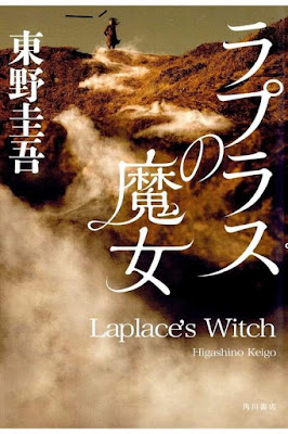 [Novel] ラプラスの魔女 [Laplace no Majo] rar free download updated daily