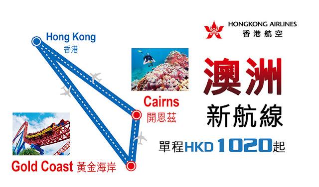 抵呀!香港航空 開賣澳洲新航線,單程飛黄金海岸/開恩茲 HK$1,020起(來回連稅HK$3,001)。