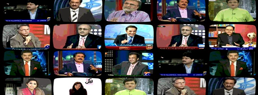 role of media in pakistan essay