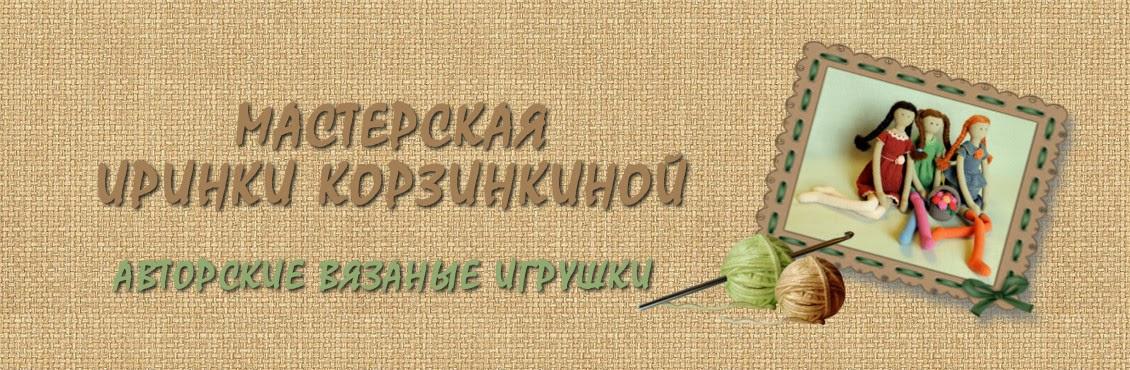 Мастерская Иринки Корзинкиной