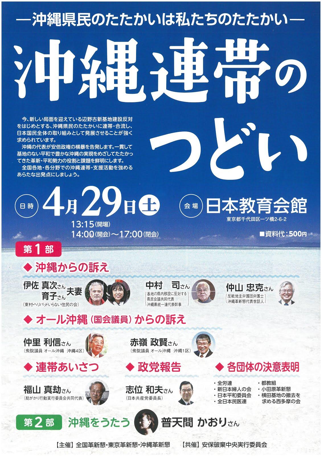 沖縄連帯のつどい         4月29日(土)開始・午後2時 日本教育会館