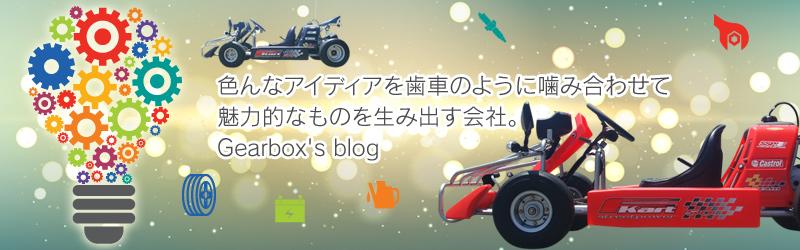 色んなものが歯車のように噛み合って魅力的なものを生み出す会社、GearBoxのBlog