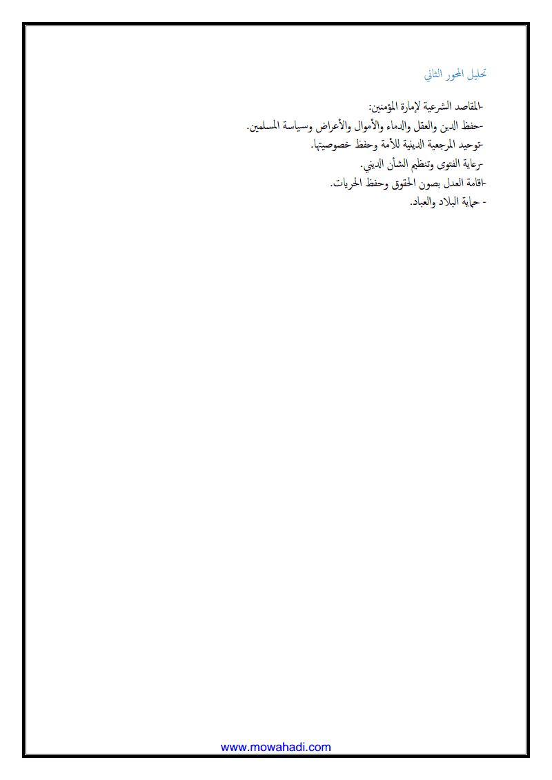 امارة المؤمنين في النظام الاسلامي1