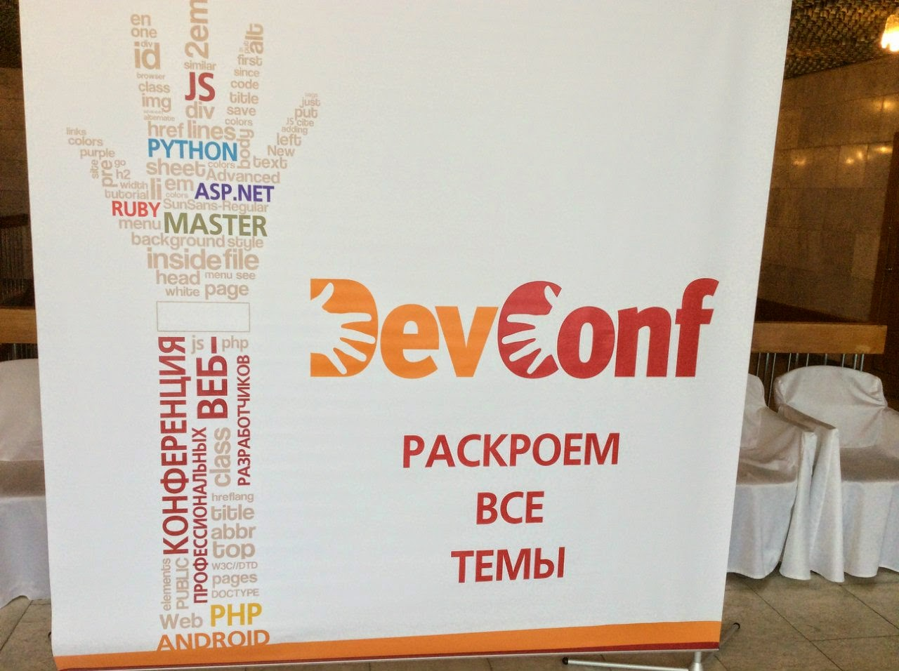 devconf_1
