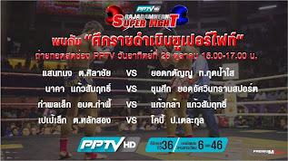 ชมการถ่ายทอดสดได้ทางช่อง PPTVHD
