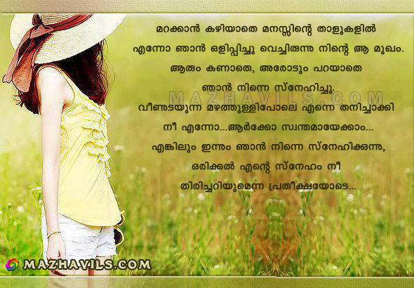 malayalam romantic love quotes quotesgram