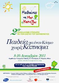 Για μια Ελλάδα χωρίς τσιγάρο