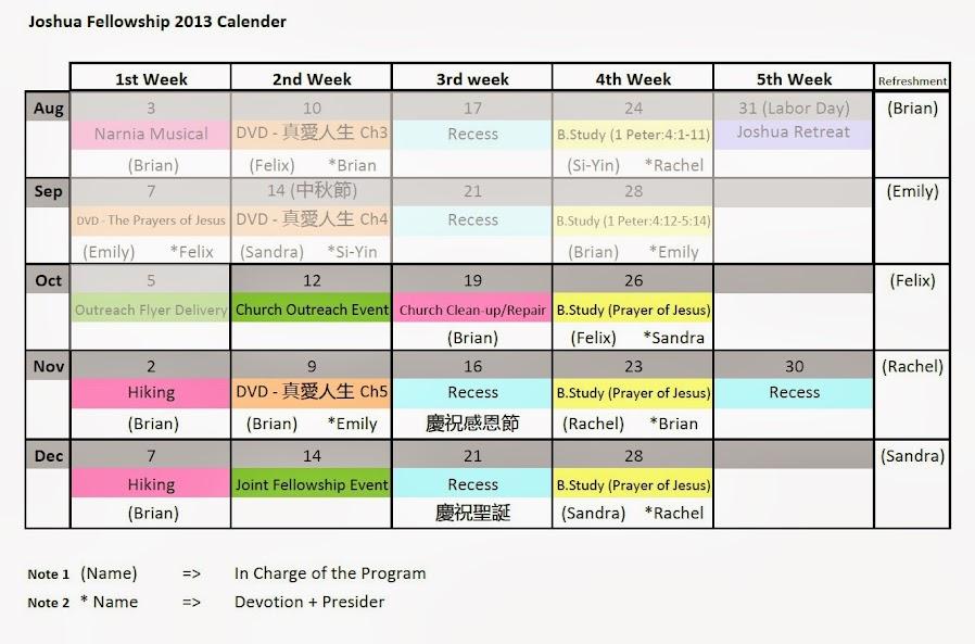 週會表 Current Schedule