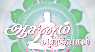 Asanam Arivom | EP 29 | IBC Tamil Tv
