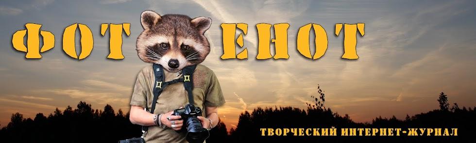 ФОТОЕНОТ. Творческий журнал.