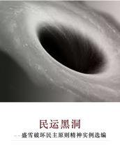 电子书:《民运黑洞》